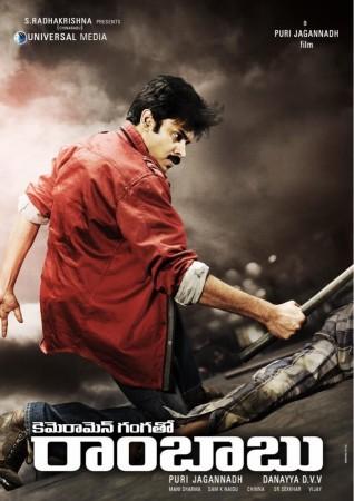 'Cameraman Ganga Tho Rambabu' film poster