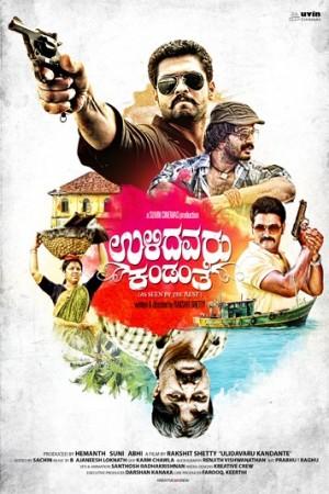 Ulidavaru Kandante poster