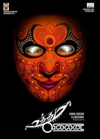 Uttama Villain First Look Poster (Ramesh Aravind/Twitter)