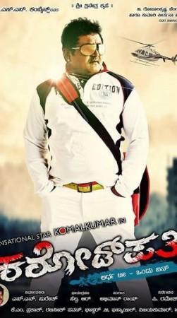 'Karodpathy' poster
