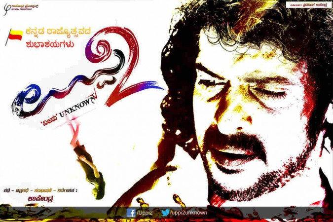 Uppi 2 First look