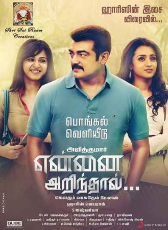 Ajith's 'Yennai Arindhaal' Trailer, Audio Release for Christmas
