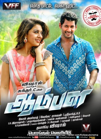 Aambala (Single) Songs, Download Aambala (Single) Movie Songs For Free Online at blogger.com