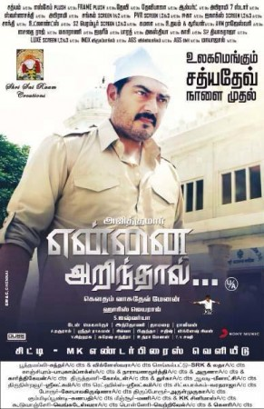 Yennai Arindhaal Release: Ajith Starrer Set to Open Big Worldwide
