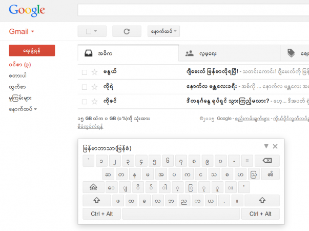 Gmail Arrives In Myanmar With Local Language Support; How To Change Your Language On Gmail