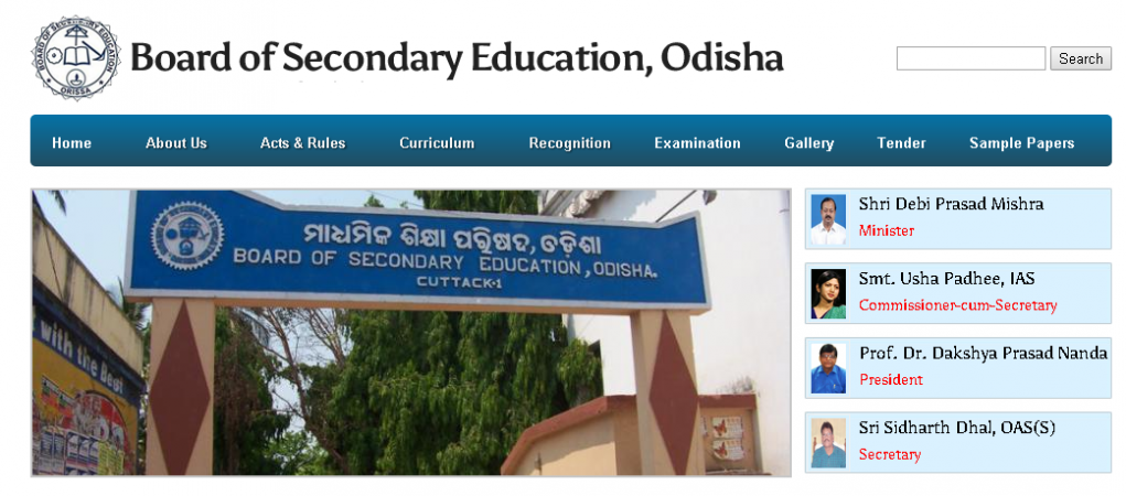 2015 Odisha BSE exam results will be announced soon