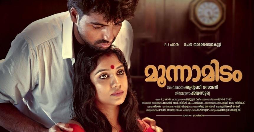 Moonamidam Short Film by Jayasurya