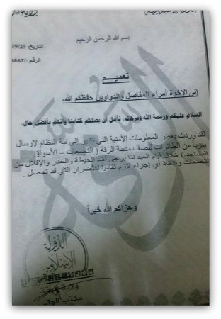 Isis reportedly has banned citizens of Raqqa from holding Eid al Fitr celebrations.