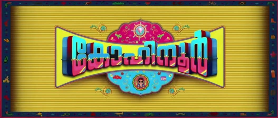 Kohinoor film