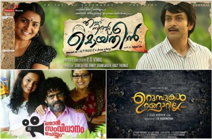 malayalam films 19 september
