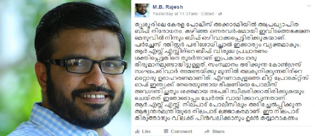 Unofficial beef ban in Kerala Police academy, alleges MB Rajesh