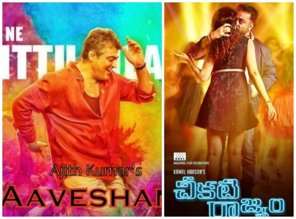 Aavesham and Cheekati Rajyam