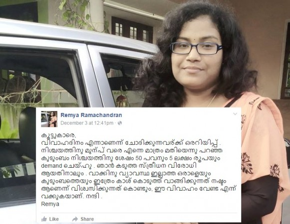Kerala girl Remya cancels wedding after dowry demand