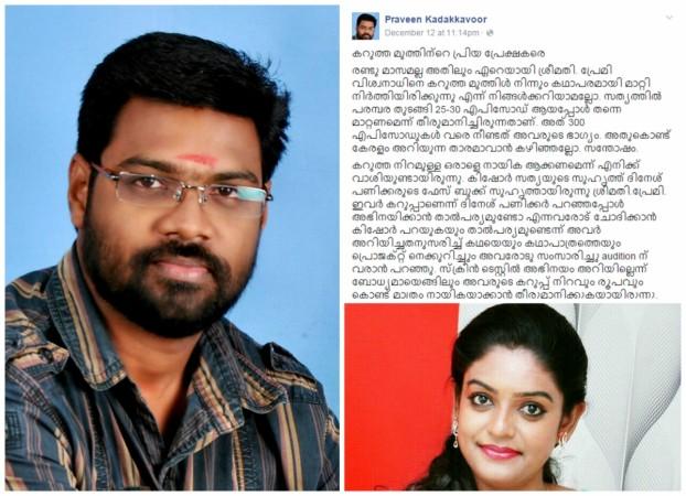 Praveen Kadakkavoor responds to Premi's Facebook post