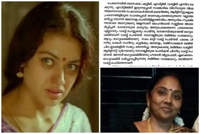 Durga dubbed for Nagavalli in Manichitrathazhu
