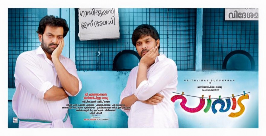 Paavada movie live review