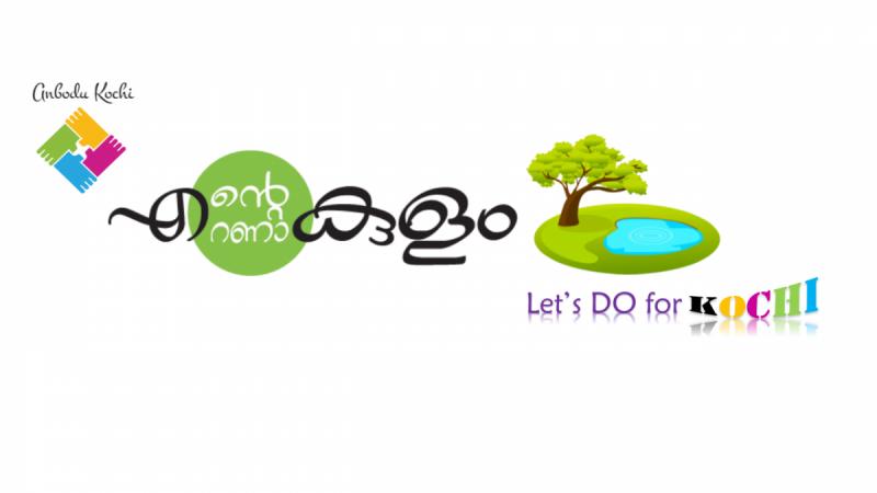 Ente Kulam Ernakulam campaign by Anbodu Kochi