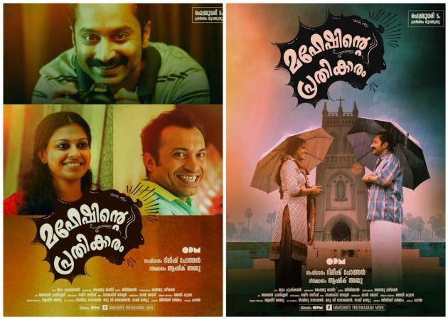 Maheshinte Prathikaaram Review