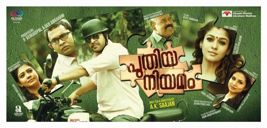 Puthiya Niyamam Trailer Celebrity Review