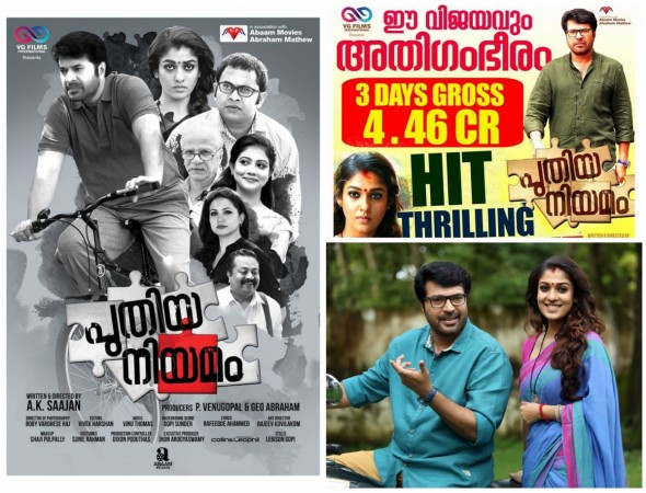 Puthiya Niyamam Kerala Box Office Collection
