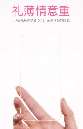 Xiaomi Mi5's transparent cover case unveiled ahead of flagship smartphone launch