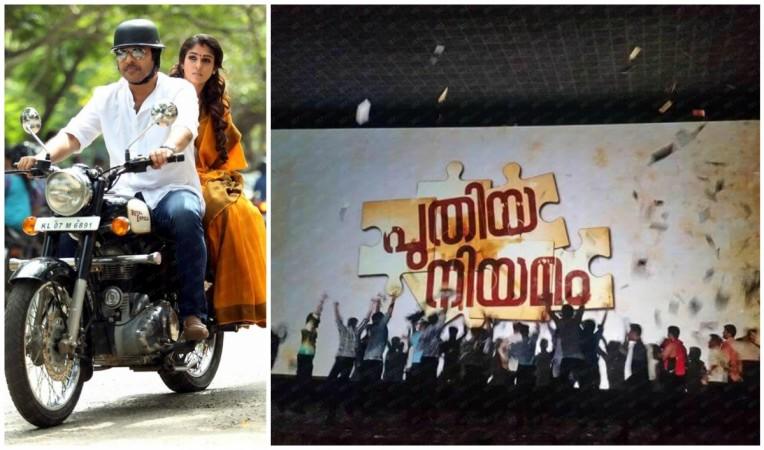 Puthiya Niyamam Celebrity Review