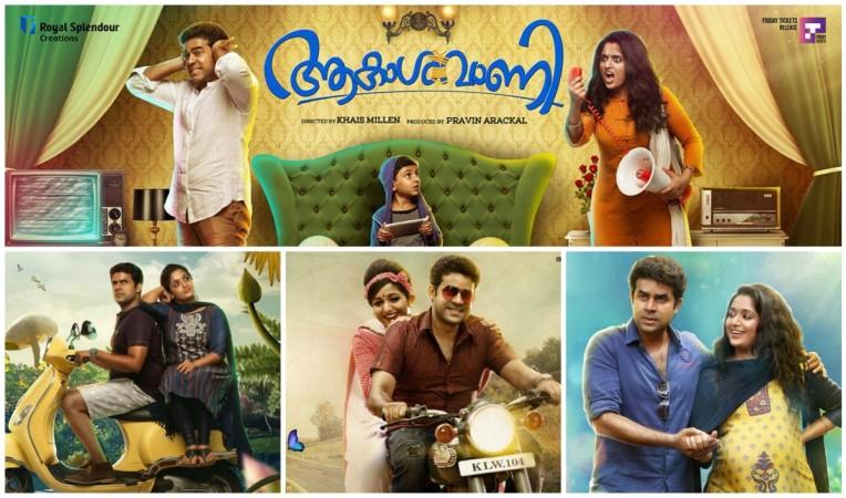 AakashVani Critics Review