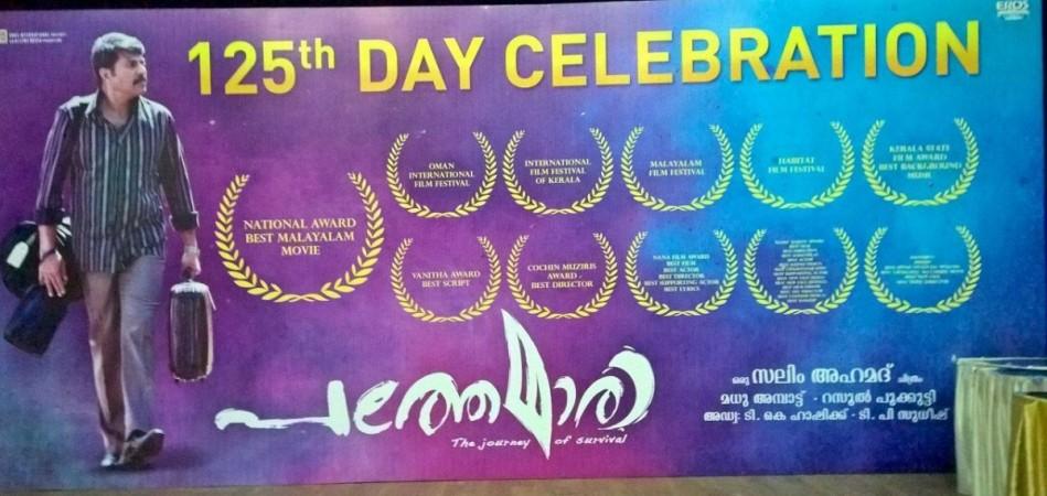 Pathemari 125 days celebration