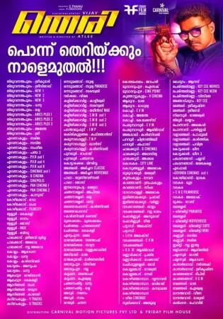 Theri Kerala theatre list