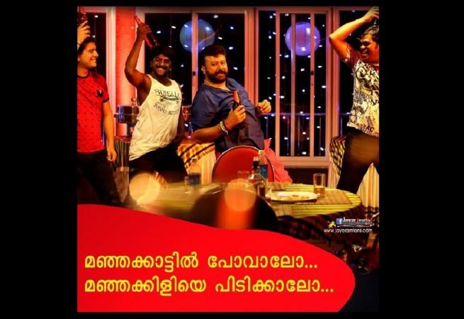 Manja Kattil Pokande song from 'Aadupuliyattam' released