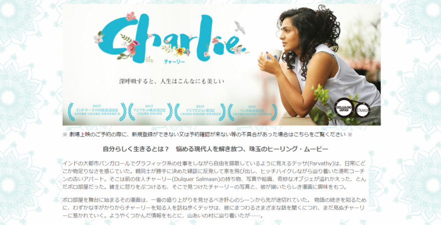 Charlie to be released in Japan