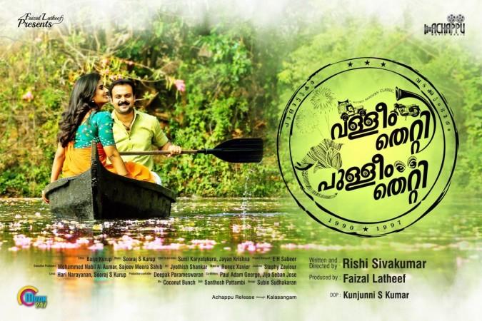 Kunchacko Boban and Shamili in 'Valliyum Thetti Pulliyum Thetti'
