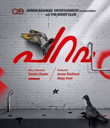 Parava movie poster