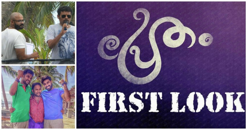 Pretham first look poster released