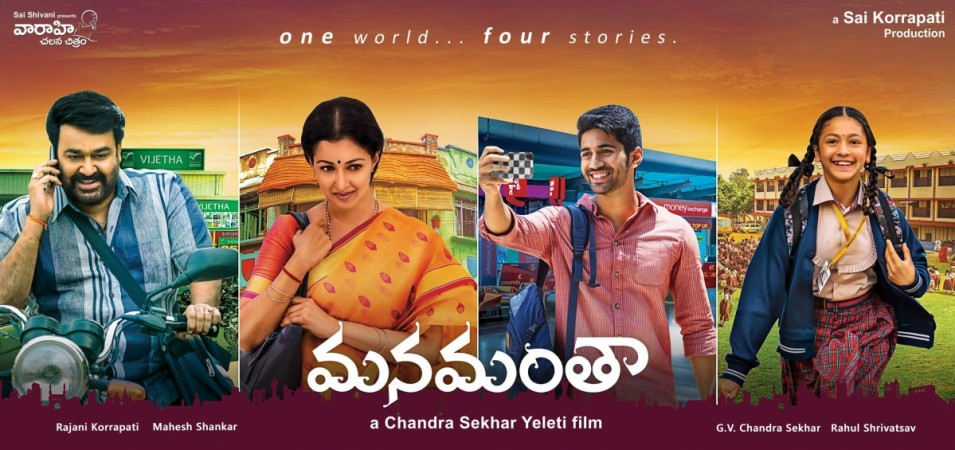 Manamantha Movie Poster