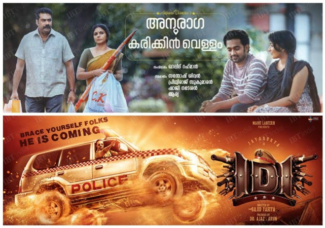 Watch 'Idi' teaser and 'Anuraga Karikkin Vellam' trailer