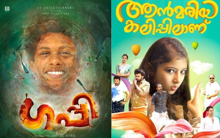 Watch trailers of 'Guppy' and 'Ann Maria Kalipilaanu'