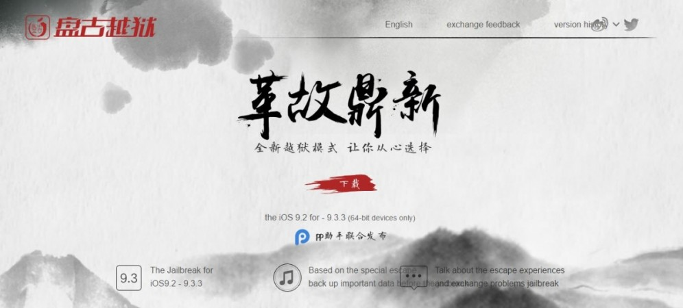 Apple iOS 9.2-iOS 9.3.3 Jailbreak Update: Pangu finally cracks open kernel protection patch [download links]