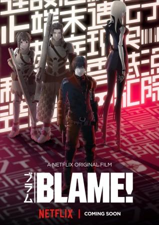 """Blame!"" is a Netflix original anime movie"