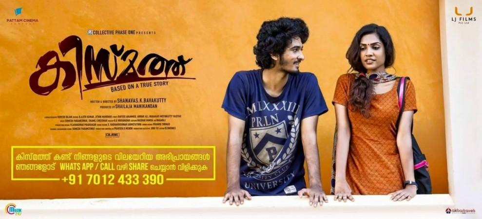Kismath movie review