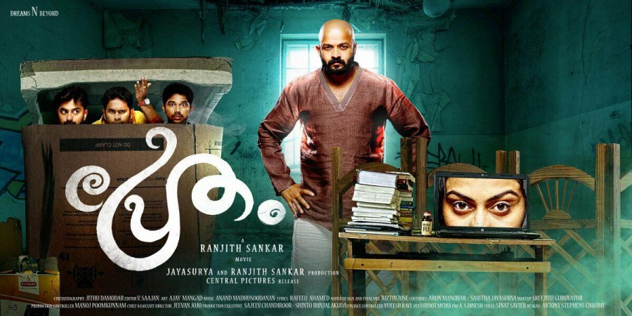 Pretham movie title song