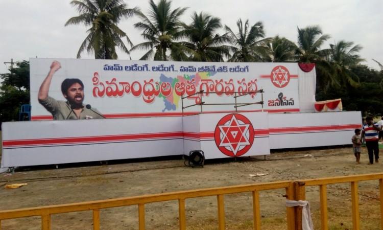 Seemandhra Atma Gourava Sabha