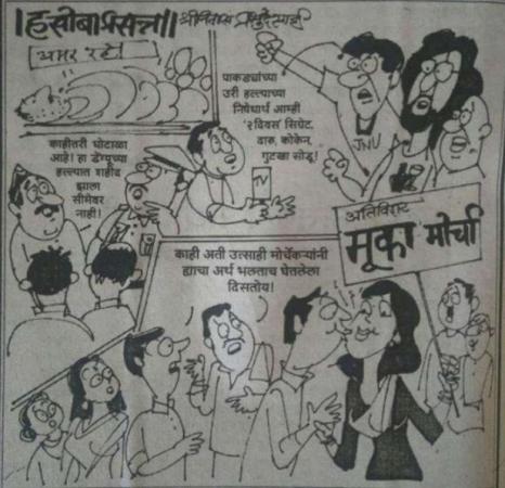 Shiv Sena Magazine Office Vandalised Over Cartoon On Maratha Protests