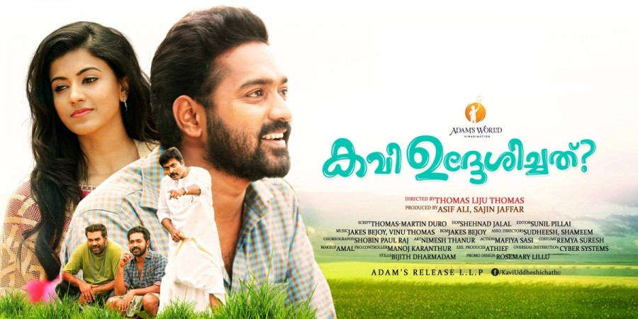 Kavi Uddheshichathu Malayalam Movie All Songs Lyrics