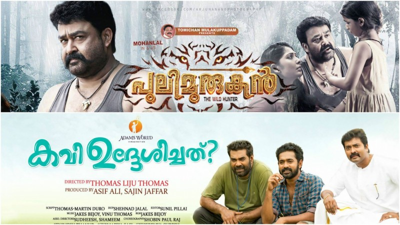 Pulimurugan and Kavi Uddheshichathu..? celebrity review
