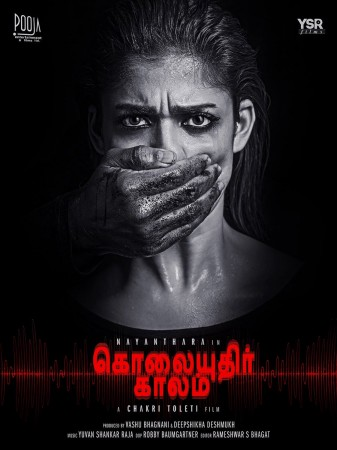 The first look of Kolaiyuthir Kaalam