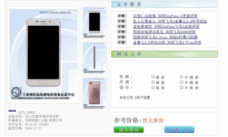 Asus Zenfone 4 Max, Asus X00GD, TENAA, Zenfone 3 Max, battery details, key features,