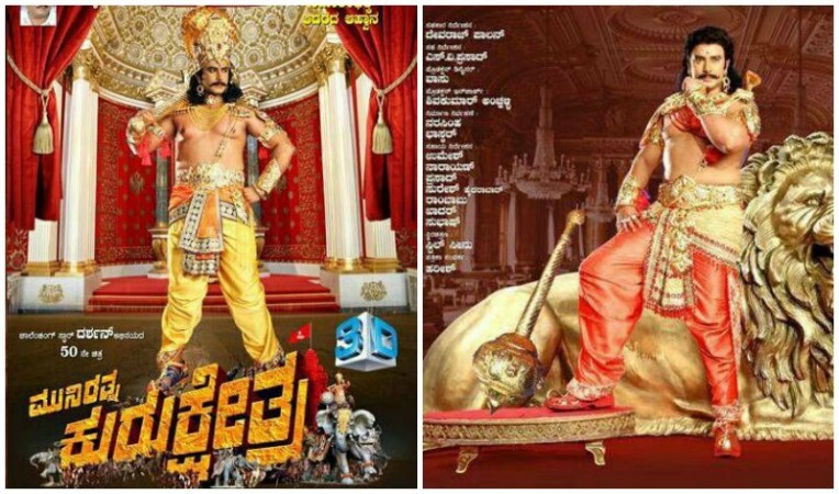 Darshanu0026#39;s Kurukshetra first look posters out [PHOTOS]