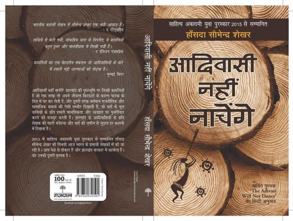 'The Adivasi Will Not Dance'
