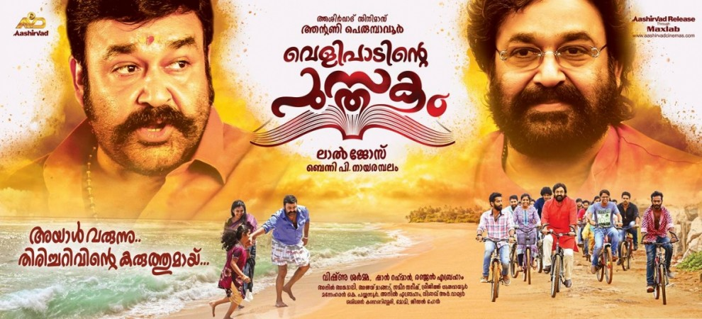 Velipadinte Pusthakam (2017) Movie Watch Online